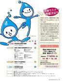 ナース専科 2013年10月号『輸液製剤がわかる!』内容②