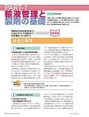 ナース専科 2013年10月号『輸液製剤がわかる!』内容③