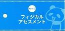 パン太郎とチャレンジ! 看護クイズカード100内容②