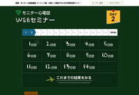 WEBセミナー画面
