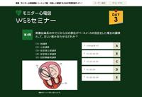 WEBセミナー画面②
