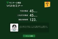 WEBセミナー画面③