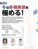 ナース専科 2013年12月号 『冬の多発疾患を極める!』内容