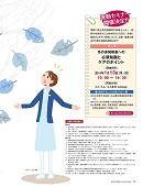 ナース専科 2013年12月号 『冬の多発疾患を極める!』内容②
