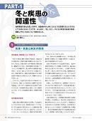 ナース専科 2013年12月号 『冬の多発疾患を極める!』内容③