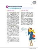 ナース専科 2013年12月号 『冬の多発疾患を極める!』内容④