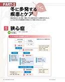 ナース専科 2013年12月号 『冬の多発疾患を極める!』内容⑤