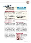 ナース専科 2013年12月号 『冬の多発疾患を極める!』内容⑥