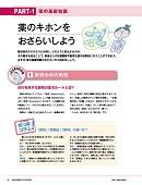 ナース専科 2013年12月増刊号 『一冊まるごと薬のトリセツ』内容