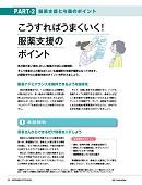 ナース専科 2013年12月増刊号 『一冊まるごと薬のトリセツ』内容③