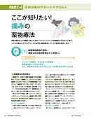 ナース専科 2013年12月増刊号 『一冊まるごと薬のトリセツ』内容⑤