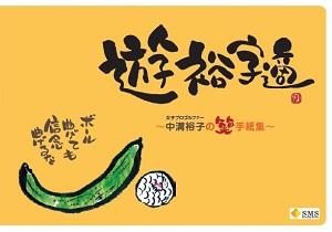 """遊裕字適 ~中溝裕子の""""笑""""手紙集~表紙"""