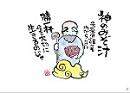 """遊裕字適 ~中溝裕子の""""笑""""手紙集~内容"""