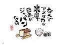 """遊裕字適 ~中溝裕子の""""笑""""手紙集~内容⑥"""