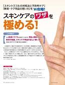 ナース専科 2014年2月号 『スキンケアのワザを極める!』内容