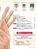 ナース専科 2014年2月号 『スキンケアのワザを極める!』内容②