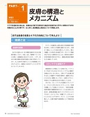 ナース専科 2014年2月号 『スキンケアのワザを極める!』内容③