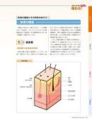 ナース専科 2014年2月号 『スキンケアのワザを極める!』内容④