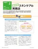 ナース専科 2014年2月号 『スキンケアのワザを極める!』内容⑤