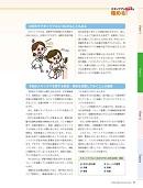 ナース専科 2014年2月号 『スキンケアのワザを極める!』内容⑥