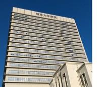東京慈恵会医科大学附属病院の写真