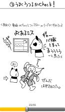 アプリ内容②