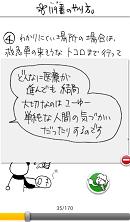 アプリ内容③