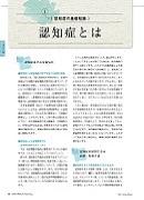 ナース専科 2014年2月増刊号 『一冊まるごと認知症ケア』内容