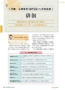ナース専科 2014年2月増刊号 『一冊まるごと認知症ケア』内容②