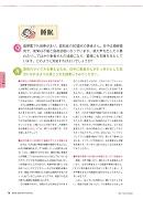 ナース専科 2014年2月増刊号 『一冊まるごと認知症ケア』内容③