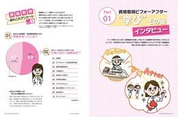 ナース専科4月増刊号『一冊まるごと資格ナビ』内容
