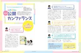 ナース専科2014年4月号『難しい患者さんの日常ケア』内容②