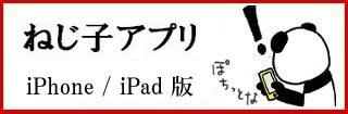 iphone/ipad版ダウンロード