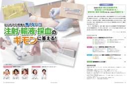 ナース専科2014年5月号『注射・輸液・採血のギモンに答える!』内容