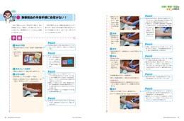 ナース専科2014年5月号『注射・輸液・採血のギモンに答える!』内容②
