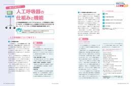 ナース専科2014年6月号『人工呼吸ケア 排痰・吸引』内容