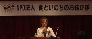 設立趣旨を説明する中溝裕子理事長