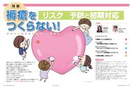 ナース専科2014年7月号『褥瘡をつくらない!』内容