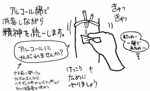 採血における消毒のコツ・手順