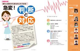 ナース専科マガジン2015年1月号『急変! 判断と対応』内容