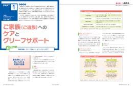 ナース専科マガジン2015年2月号『逝去時ケア(エンゼルケア)』内容