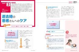 ナース専科マガジン2015年2月号『逝去時ケア(エンゼルケア)』内容③
