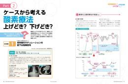ナース専科マガジン2015年3月号『酸素療法中の酸素 上げどき? 下げどき?』内容②