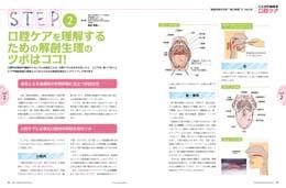 ナース専科マガジン2015年3月号『酸素療法中の酸素 上げどき? 下げどき?』内容③