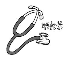 気管挿管に必要な聴診器