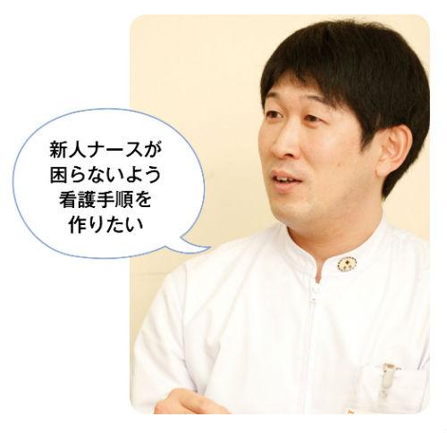 看護師 静脈注射班 佐々木武志さんの写真