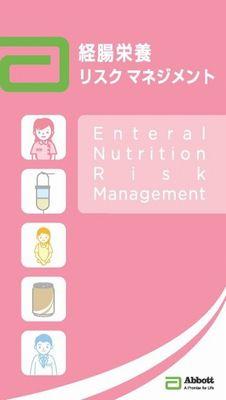 図1 経腸栄養リスクマネジメント・ポケットブック