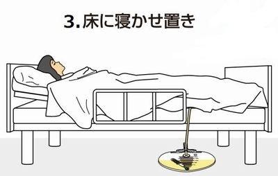床に寝かせ置きイラスト
