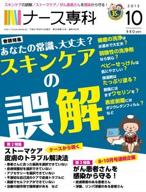 ナース専科2015年10月号『スキンケアの誤解』表紙