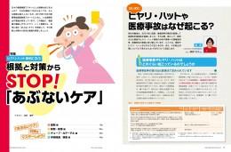 ナース専科2015年11月号『STOP! あぶないケア』内容1ページ
